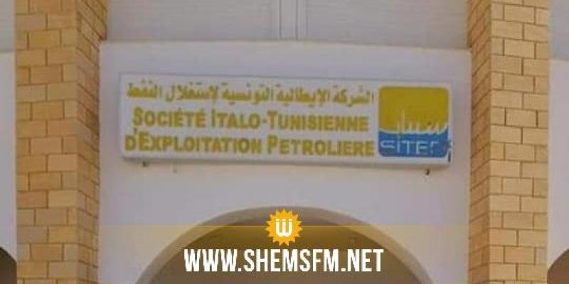 إضراب بـ3 أيام  في شركة SITEP البترولية
