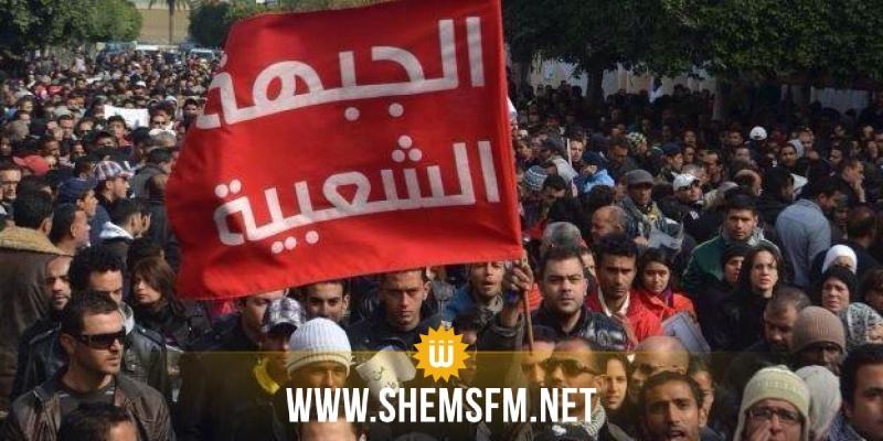 الجبهة الشعبية تدعو 'عموم الشباب في تونس للإلتفاف حولها'