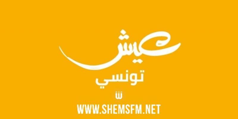 صدام الجبالي من عيش تونسي ضيف الماتينال