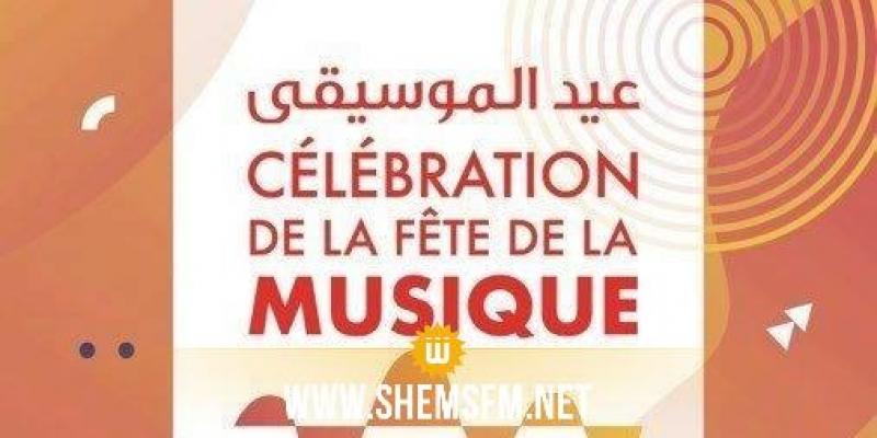 بمناسبة عيد الموسيقى: 179 عرضا فنيا في كامل تراب الجمهورية