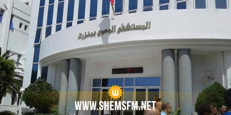 المستشفى الجامعي الحبيب بوقطفة ببنزرت: وقفة إحتجاجية مطالبة بتوفير الحماية الأمنية