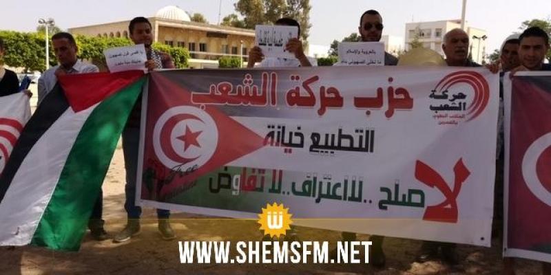 القصرين: وقفة إحتجاجية  للمكتب الجهوي لحركة الشعب منددة بمؤتمر المنامة في البحرين