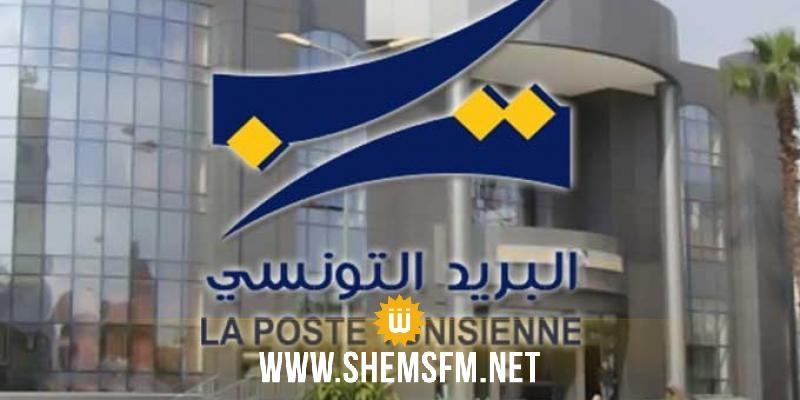 La Poste tunisienne ouvre un nouveau bureau à La Goulette et ferme celui du Kram Ouest