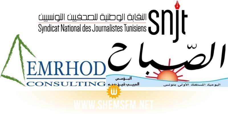 نقابة الصحفيين تـندّد بحملة التشكيك ضد دار الصباح من قبل مؤسسة امرود