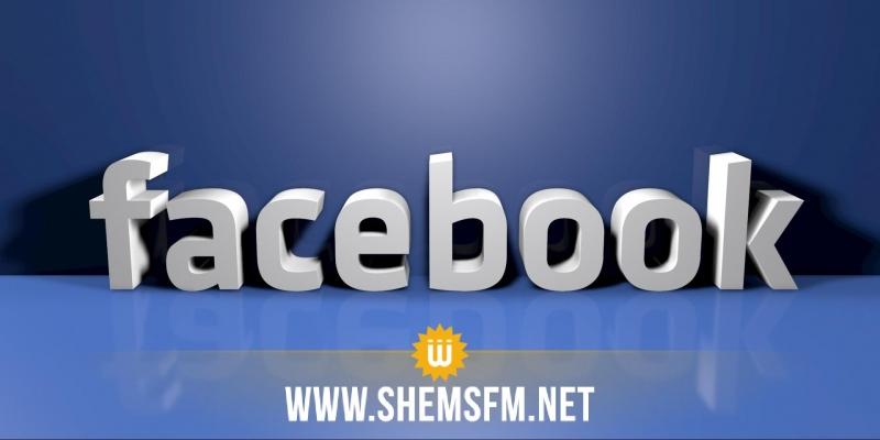 فايسبوك تعلن عن إصلاح عطل في منصاتها الإلكترونية