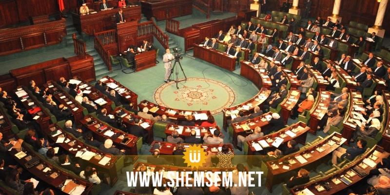 البرلمان يواصل أشغاله الى31 جويلية وجلسة عامة جديدة الخميس المقبل لإنتخاب أعضاء المحكمة الدستورية