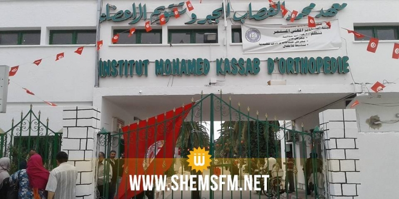 معهد القصاب: مرافق مريض يعتدي بالعنف على 3 أعوان صحة  ويُهشم بلور واجهة مدخل المستشفى