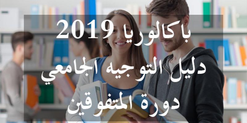 وزارة التعليم العالي تنشر دليل التوجيه الجامعي لسنة 2019 عبر شبكة الانترنات