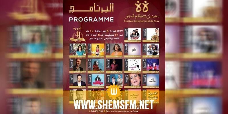 Le programme du festival international de Sfax 2019