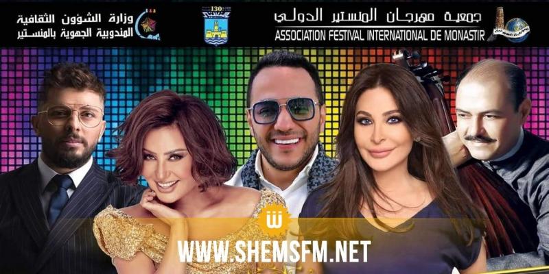 مهرجان المنستير الدولي: إليسا ولطيفة العرفاوي وحسين الديك أبرز نجوم الدورة