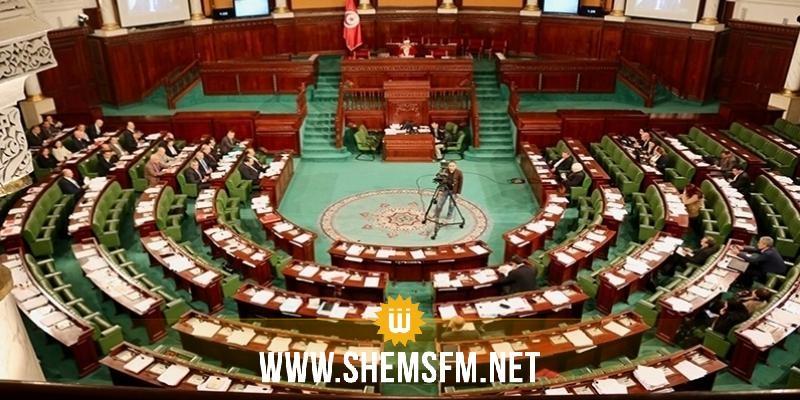 مجلس نواب الشعب يصادق على مشروع قانون يتعلق باتفاق قرض لتعصير القطاع المالي