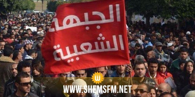 مجلس أمناء الجبهة الشعبية:'التمثيل القانوني للجبهة ما يزال بيد حمّه الهمامي'