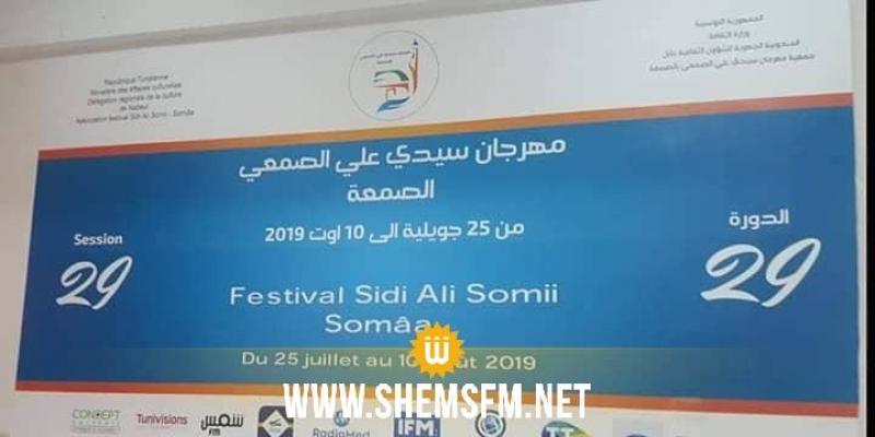 برنامج الدورة 29  لمهرجان سيدي علي الصمعي