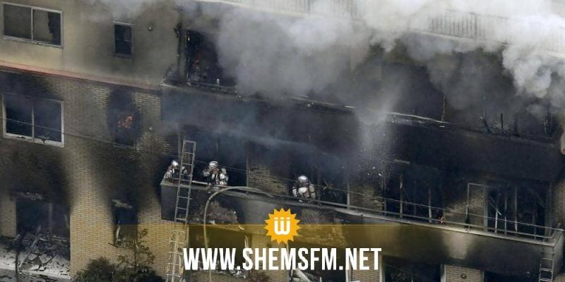 اليابان: قتلى وجرحى في حريق باستوديو للرسوم المتحركة