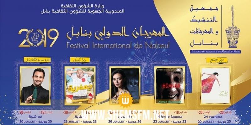 بسبب عدم استكمال أشغال تهيئة فضاء المسرح: مهرجان نابل الدولي لن ينطلق في موعده