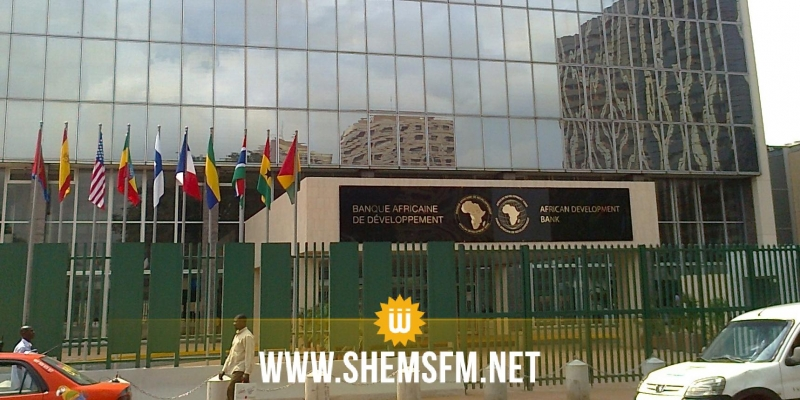 البنك الإفريقي للتنمية يقرض تونس 80,5 مليون دينار