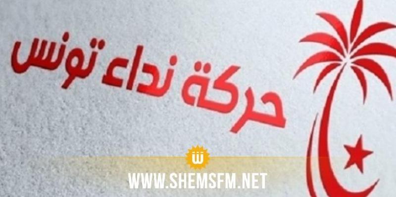 الانتخابات التشريعية: نداء تونس يطالب مرشحيه بالبطاقة عدد 3 ووصل التصريح بالمكاسب