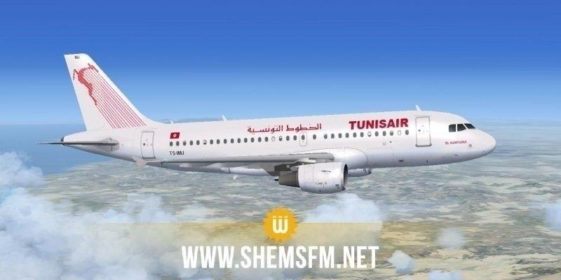 الخطوط التونسية تضع برنامجا خاصا برحلات الحج لموسم 1440 هـ / 2019 م
