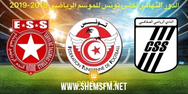 La Finale De La Coupe De Tunisie Se Jouera A 18h