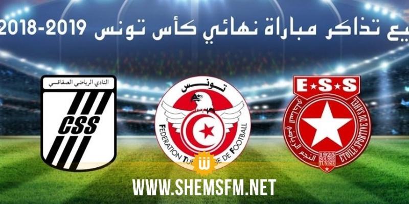 بيع تذاكر مباراة الدور النهائي لكاس تونس 2018-2019