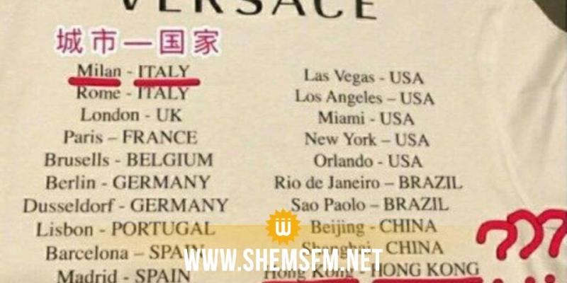 قميص من دار أزياء شهيرة يثير عاصفة بالصين والمديرة تتدخل