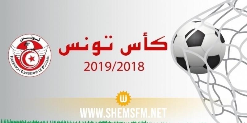 Coupe de Tunisie : la vente des billets à partir de jeudi