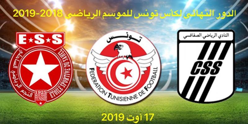 رسمي: الزيادة في عدد تذاكر الدور النهائي لكأس تونس لكرة القدم