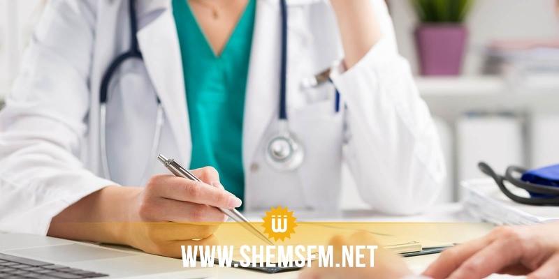 غدا: إضراب عام لأطباء الصحة العمومية والصيادلة وأطباء الأسنان بكامل تراب الجمهورية