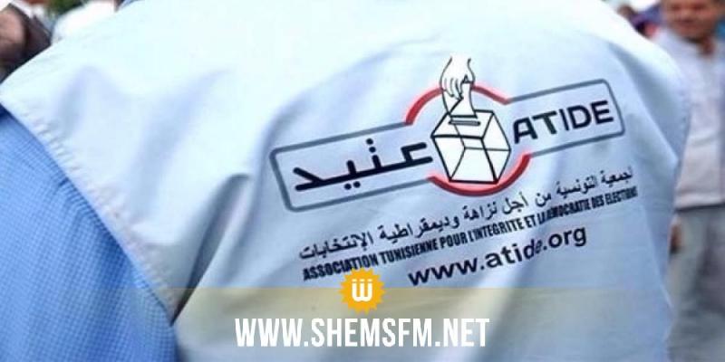 'عتيد' تطلب من هيئة الإنتخابات الإطلاع على قائمة النواب المُزكّين لمترشحين لرئاسة الجمهورية
