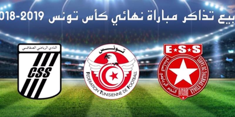 إنفراج أزمة تذاكر الدور النهائي لكأس تونس