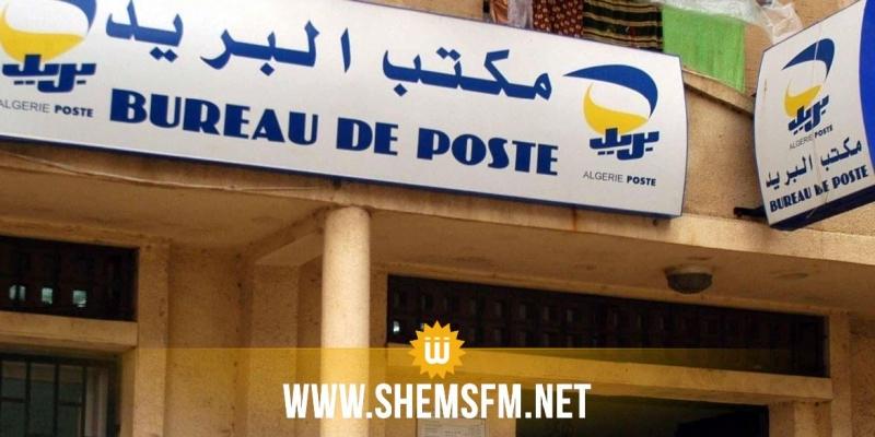 أعضاء الجامعة العامة للبريد في إعتصام بمقر وزارة تكنولوجيات الإتصال