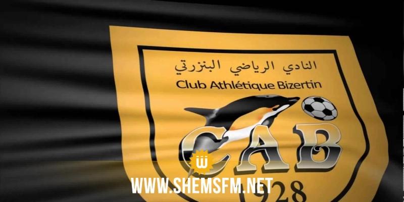النادي البنزرتي يستهل اليوم مشاركته في البطولة العربية