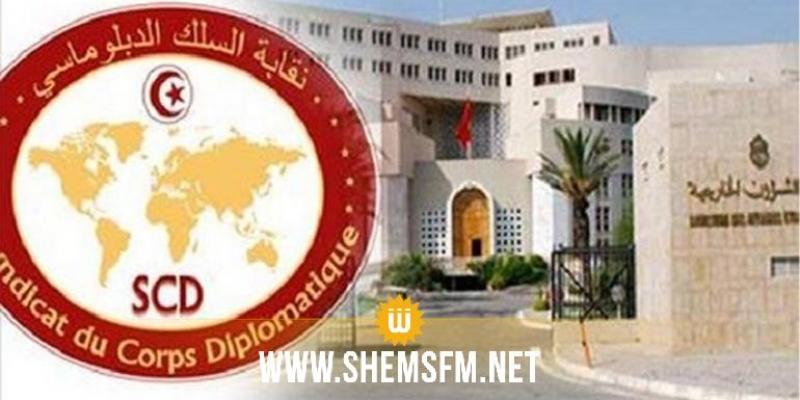 نقابة السلك الدبلوماسي تحتج على إدراج تعيينات سياسية وحزبية في حركة رؤساء البعثات الدبلوماسية والقنصلية
