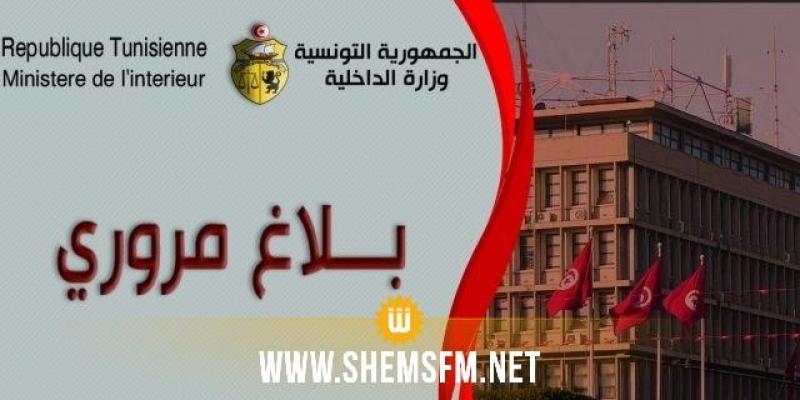 القصرين: إنقطاع حركة المرور بأحد الطرقات إثر تهاطل كميات هامة من الأمطار