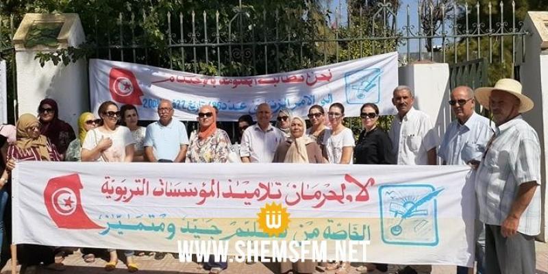 باجة: أصحاب المؤسسات التربوية الخاصة يحتجون ضد قرار وزارة التربية