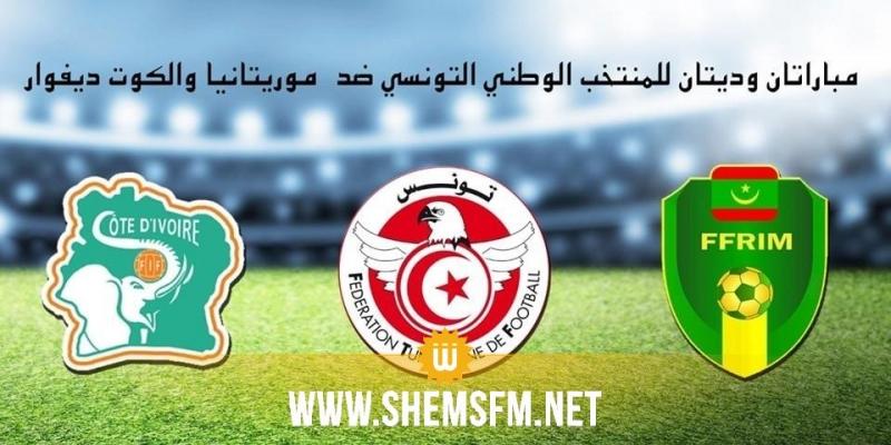المنتخب الوطني لكرة القدم: مباراتان وديتان ضد موريطانيا والكوت ديفوار