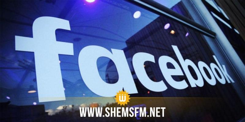 رسميا: فايسبوك تطلق ميزة لحماية الخصوصية