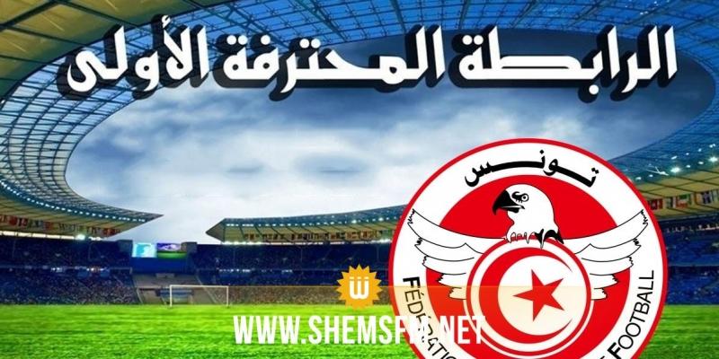 بطولة الرابطة المحترفة الأولى لكرة القدم: برنامج مقابلات الجولة الأولى