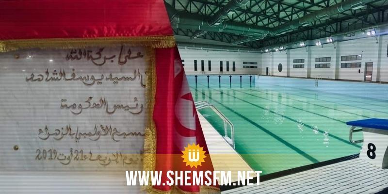 بعد 6 سنوات من الأشغال.. تدشين المسبح الأولمبي بالزهراء