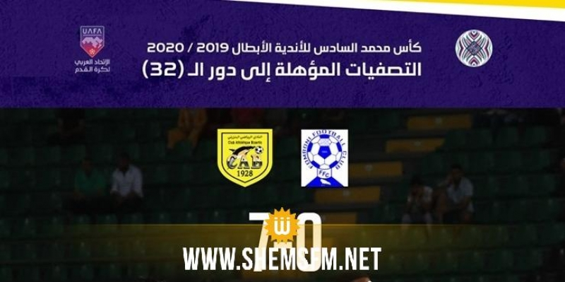 النادي البنزرتي يفوز على نادي فومبوني من جزر القمر بـ7 أهداف مقابل 0