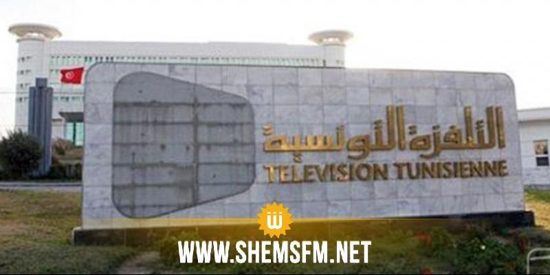 التلفزة التونسية تتحصّل على حقوق بث مباريات الرابطة الأولى لكرة القدم