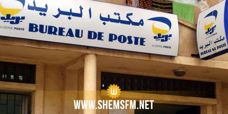 البريد التونسي يدعو الجامعة العامة للبريد إلى الفك الفوري للإعتصام وإستئناف المفاوضات