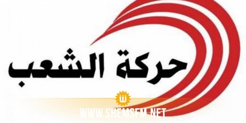 حركة الشعب تحذر من 'عودة منظومة الإستبداد ومحاولة تصفية الخصوم السياسيين'