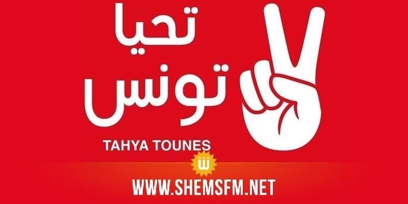 حركة تحيا تونس تستغرب 'الزج بها وبمرشحها للرئاسة في قضية لا علاقة لها بها'