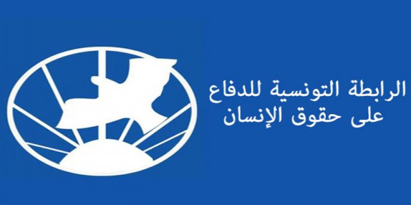 رابطة الدفاع عن حقوق الإنسان تدعو إلى فتح تحقيق جدي في ملابسات إيقاف نبيل القروي