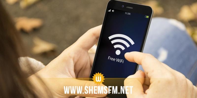 أريانة: إطلاق خدمة 'الويفي' مجانا لفائدة متساكني بلدية رواد