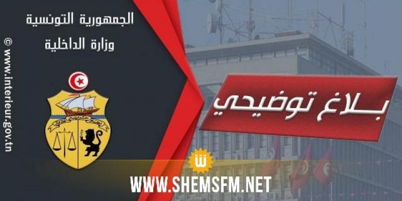 وزارة الداخلية تنفي تصريحات فيصل الجدلاوي وتدعو النيابة العمومية إلى فتح تحقيق