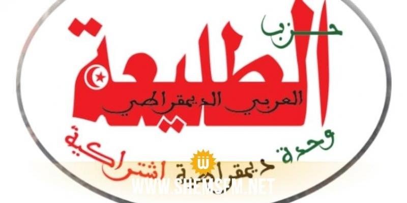 حزب الطليعة العربي: 'إيقاف نبيل القروي مثير للريبة'