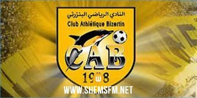 النادي البنزرتي ينهزم أمام الساورة ويقصى من البطولة العربية