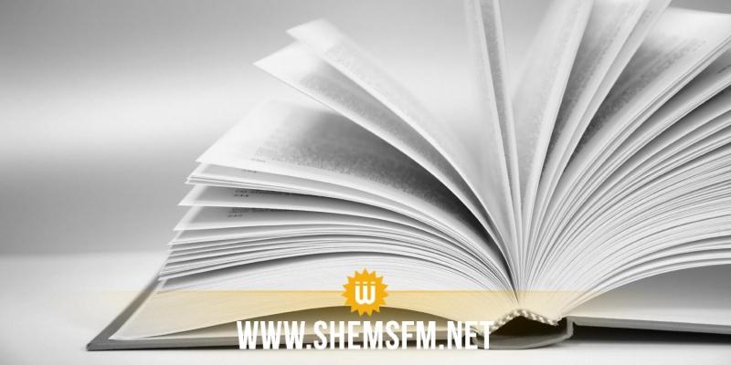 سليانة : تزويد المكتبات بحوالي 61 ألف نسخة من الكراس المدعم مطلع الأسبوع القادم